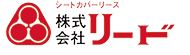 愛知県春日井市でタクシー関連商品を総合的に扱う株式会社リードの求人募集です